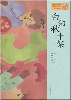 白狗秋千架 [Bai gou qiu qian jia]  by  Mo Yan