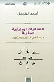 اللسانيات الوظيفية المقارنة؛ دراسة في التنميط والتطور  by  أحمد المتوكل