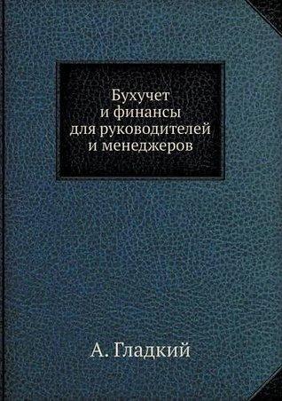 Бухучет И Финансы Длыа Руководителей И Менеджеров  by  А. Гладкий