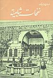 نفحات شامية  by  عدنان مردم