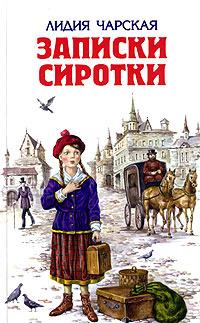 Записки сиротки Lidia Charskaya