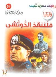 فلننقذ الدوتشي  by  أحمد خالد توفيق