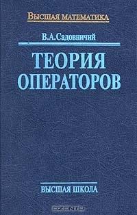 Теория операторов В.А. Садовничий