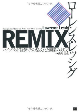 Remix: Haiburiddo Keizai De Sakaeru Bunka To Shōgyō No Arikata  by  Lawrence Lessig