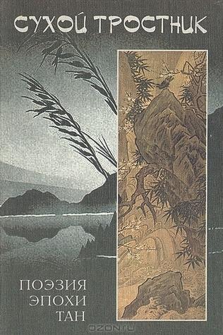 Сухой тростник. Поэзия эпохи Тан Лев Эйдлин