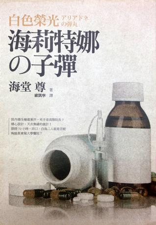 白色榮光:海莉特娜的子彈  by  Takeru Kaidou