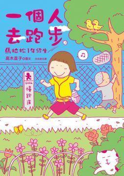 一個人去跑步:馬拉松1年級生 Naoko Takagi
