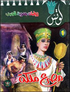 مصرع ملكة  by  محمد سليمان عبد المالك