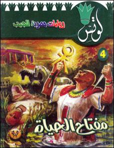 مفتاح الحياة محمد سليمان عبد المالك