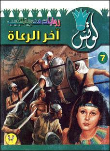 آخر الرعاة محمد سليمان عبد المالك