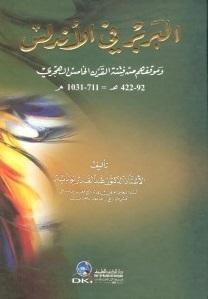 البربر في الأندلس وموقفهم من فتنة القرن الخامس الهجري  by  عبد القادر بوباية