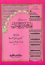 مسند عبد الله بن المبارك  by  عبد الله بن المبارك