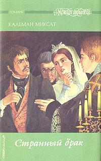 Странный брак Kálmán Mikszáth