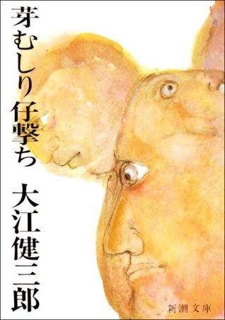 芽むしり仔撃ち Kenzaburō Ōe