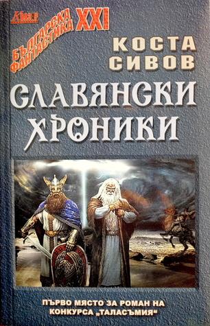 Славянски хроники  by  Коста Сивов