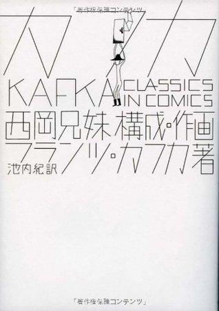 カフカ 《Classics in Comics》 Nishioka Kyoudai