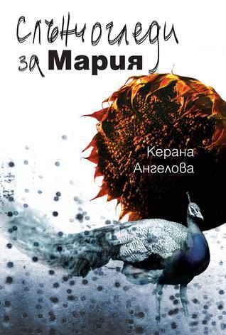 Слънчогледи за Мария  by  Керана Ангелова