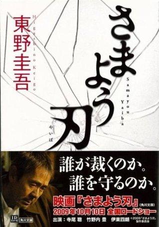 さまよう刃 [Samayō yaiba] Keigo Higashino