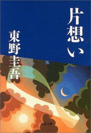 片思い Keigo Higashino