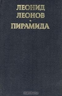 Пирамида. В двух книгах. Книга 1  by  Леонид Леонов