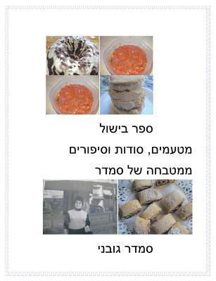 Treats, Secrets and Stories of Smadars Kitchen  by  Smadar Gubani