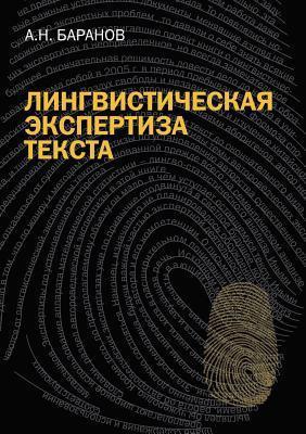 Lingvisticheskaya Ekspertiza Teksta Uchebnoe Posobie A.N. Baranov