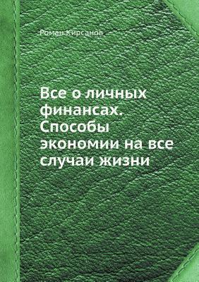 VSE O Lichnyh Finansah. Sposoby Ekonomii Na VSE Sluchai Zhizni  by  Roman Kirsanov