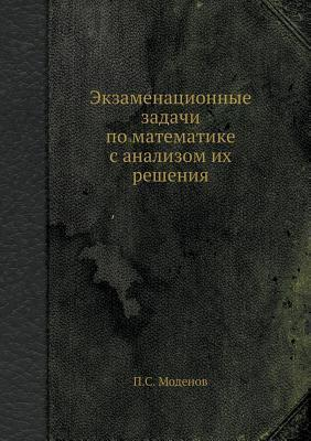 Ekzamenatsionnye Zadachi Po Matematike S Analizom Ih Resheniya  by  P.S. Modenov
