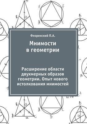 Mnimosti V Geometrii Rasshirenie Oblasti Dvuhmernyh Obrazov Geometrii. Opyt Novogo Istolkovaniya Mnimostej P.A. Florenskij