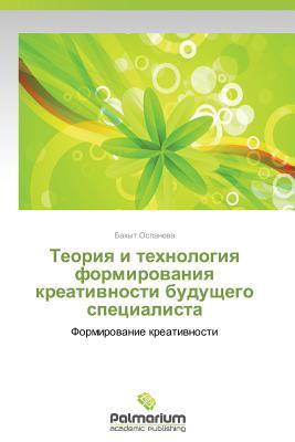 Teoriya I Tekhnologiya Formirovaniya Kreativnosti Budushchego Spetsialista Ospanova Bakhyt