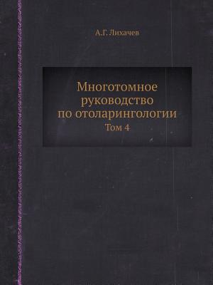 Mnogotomnoe Rukovodstvo Po Otolaringologii Tom 4 A.G. Lihachev