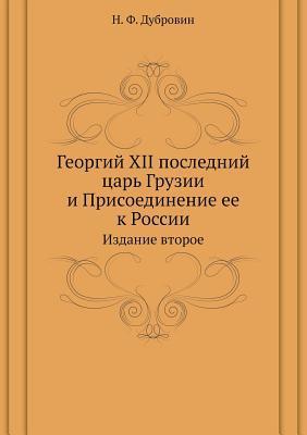 Istoriya Krymskoj Vojny I Oborony Sevastopolya Tom I  by  N.F. Dubrovin