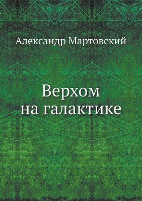 Verhom Na Galaktike Aleksandr Martovskij
