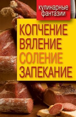 Kulinarnye Fantazii. Kopchenie, Vyalenie, Solenie, Zapekanie  by  O V Babkova