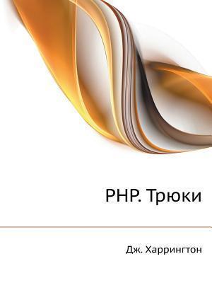 PHP. Tryuki  by  Dzh Harrington