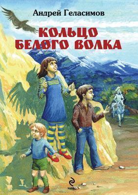 Koltso Belogo Volka A Gelasimov