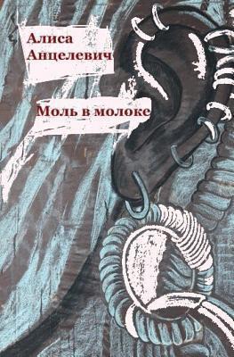 Mol V Moloke Izbrannye Stihotvoreniya Alisa Antselevich
