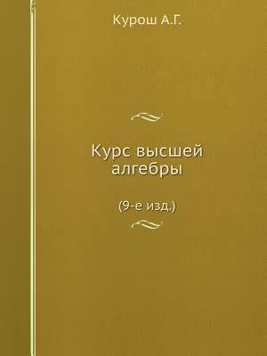 Kurs Vysshej Algebry (9-E Izd.) A.G. Kurosh