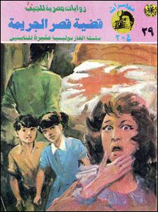 قضية قصر الجريمة  by  نبيل فاروق