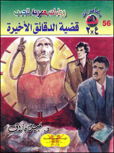 قضية الدقائق الأخيرة نبيل فاروق