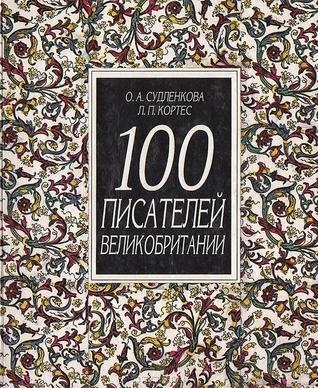 100 писателей Великобритании  by  О.А. Судленкова