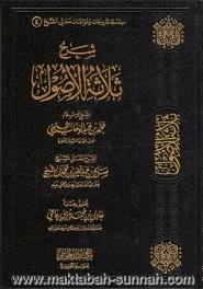 شرح ثلاثة الأصول صالح بن عبد العزيز آل الشيخ