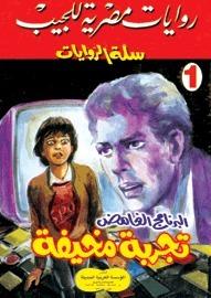 البرنامج الغامض: تجربة مخيفة  by  عبير عبد الرازق