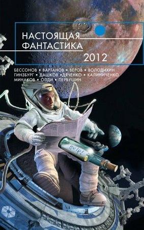 Настоящая фантастика 2012 Gleb Gusakov