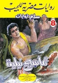 تماسيح نيلية  by  محمد سليمان عبد المالك