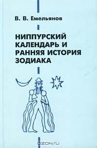 Ниппурский календарь и ранняя история Зодиака  by  В.В. Емельянов