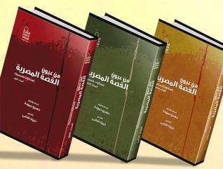 من عيون القصة المصرية - مجلدات 1-3  by  حسين حمودة - إعداد وتحرير