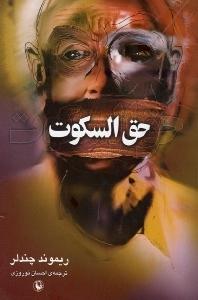 حق السکوت  by  Raymond Chandler