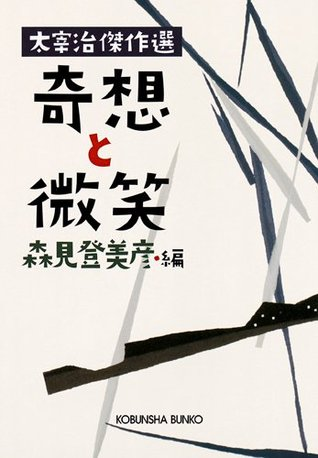 奇想と微笑―太宰治傑作選 [Kisō To Bishō: Dazai Osamu kessakusen] Osamu Dazai