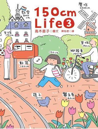 150CM Life 3 Naoko Takagi